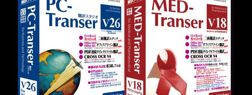 PC-Transer 翻訳スタジオ V26/MED-Transer V18