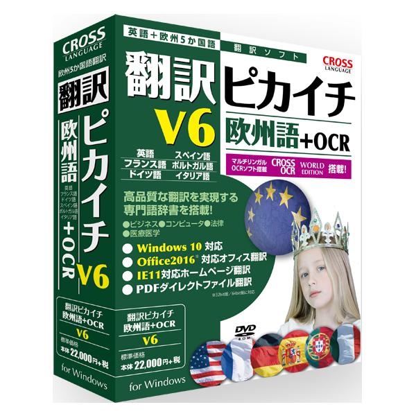 日本語英語+欧州5か国語(仏・独・西・葡・伊)翻訳ソフト