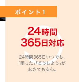 24時間365日対応