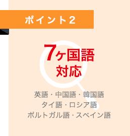 7か国語対応