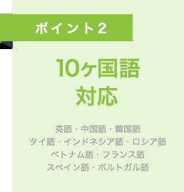 10か国語対応