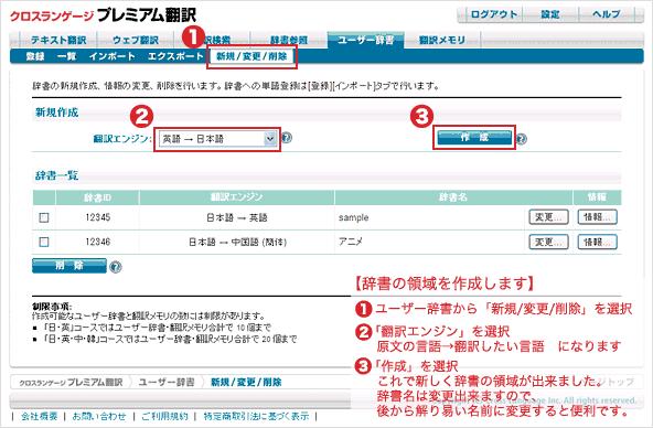 ユーザー辞書の登録方法の流れ01