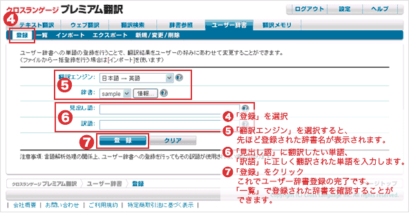 ユーザー辞書の登録方法の流れ02