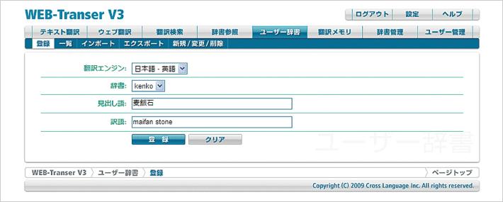 ユーザー辞書機能