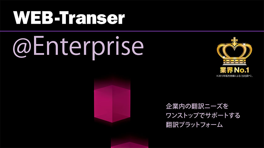 WEB-Transer@Enterprise
