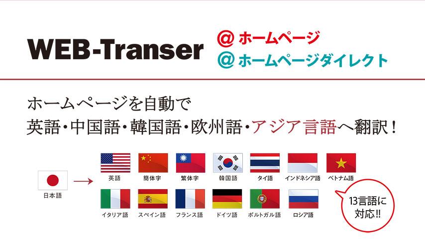 自動翻訳サービス