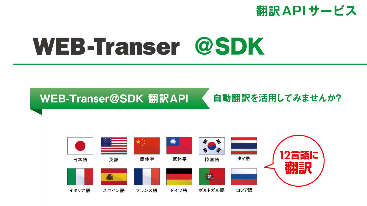 WEB-Transer@SDK