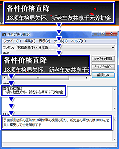翻訳ピカイチ 中国語 V10+OCR キャプチャ翻訳