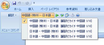 翻訳ピカイチ 中国語 V10+OCR Office/IEアドイン翻訳