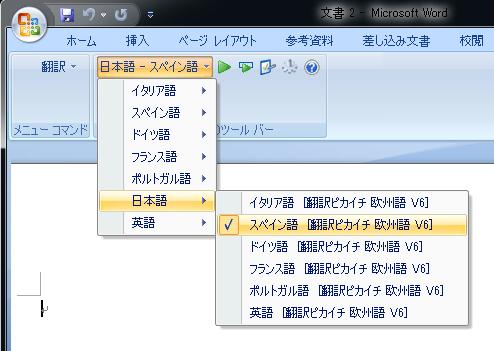 翻訳ピカイチ 欧州語 V6+OCR Office/IEアドイン翻訳