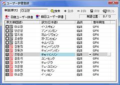 翻訳ピカイチ 韓国語 V10+OCR ユーザー辞書登録