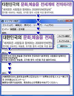 翻訳ピカイチ 韓国語 V10+OCR キャプチャ翻訳