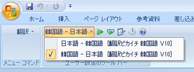 翻訳ピカイチ 韓国語 V10+OCR Office/IEアドイン翻訳