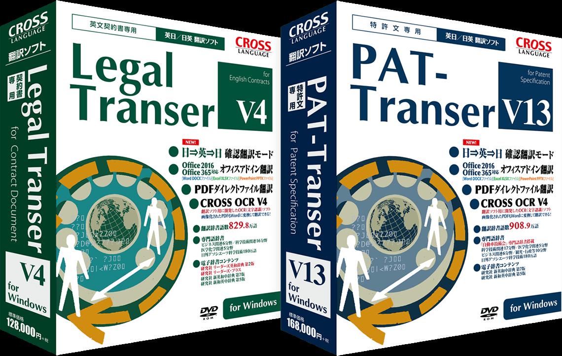 Legal Transer V4 / PAT-Transer V13