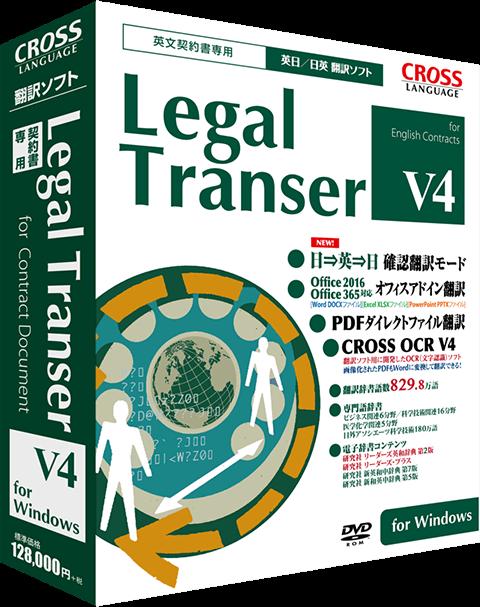 Legal Transer V4