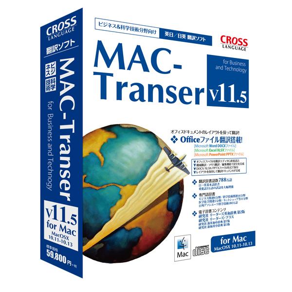 MAC-Transer