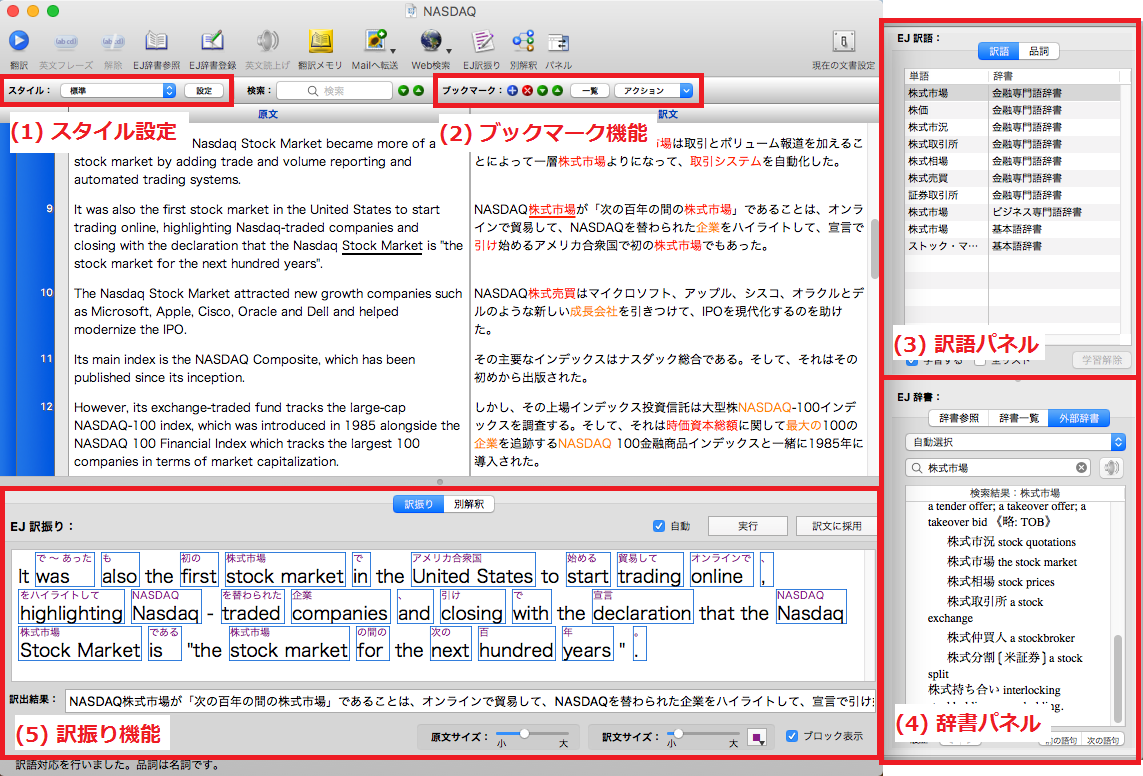 MAC-Transer 訳振り機能