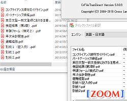 MED-Transer V18 連続PDF翻訳