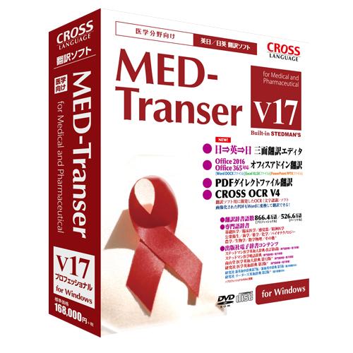 MED-Transer V17