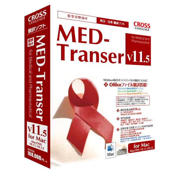 MED-Transer V11.5