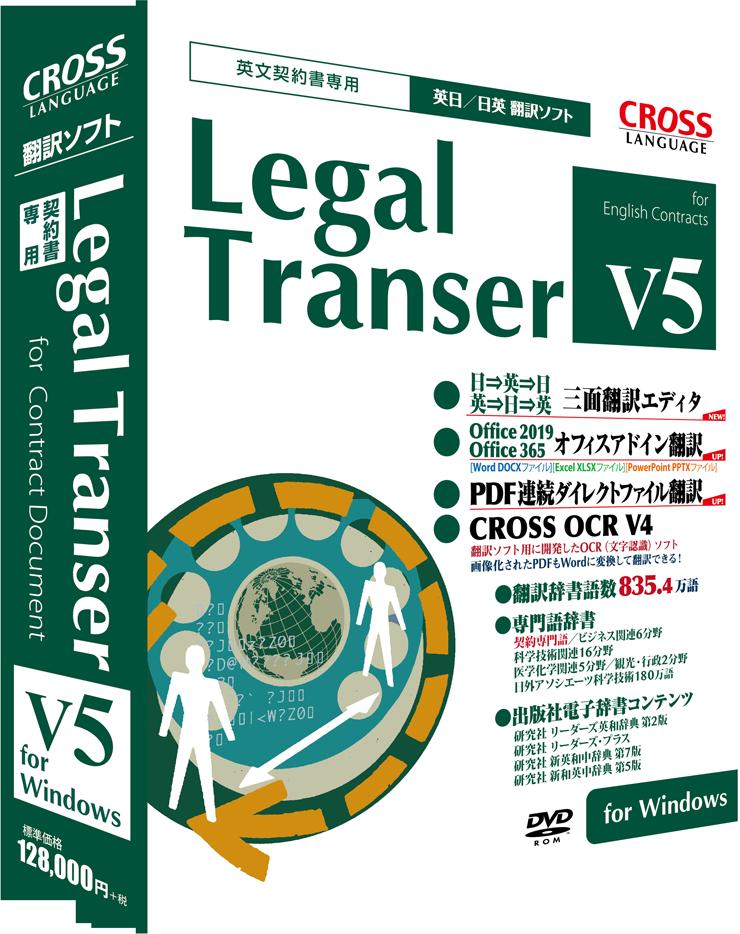 Legal Transer V5 for Windows