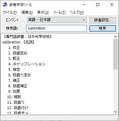 PC-Transer 翻訳スタジオ V26 辞書参照ツール