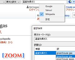 PC-Transer 翻訳スタジオ V26 IE アドイン・ホームページ翻訳
