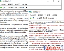 PC-Transer 翻訳スタジオ V26 メール翻訳パッド