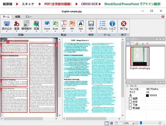 PC-Transer 翻訳スタジオ V26 CROSS OCR V4