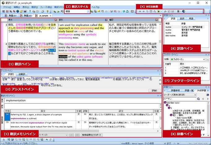 PC-Transer 翻訳スタジオ V26 翻訳エディタ