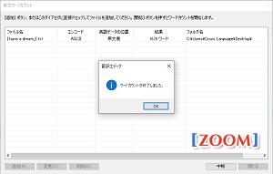 PC-Transer 翻訳スタジオ V26 英文ワードカウント機能