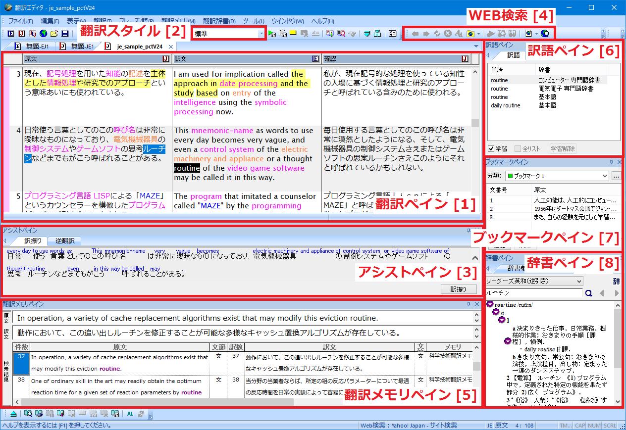 PC-Transer 翻訳スタジオ V24 翻訳エディタ