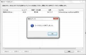 PC-Transer 翻訳スタジオ V25 英文ワードカウント機能