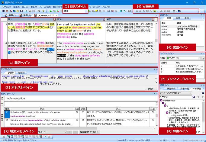 PC-Transer 翻訳スタジオ V25 翻訳エディタ