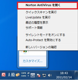 Norton AntiVirus を起動