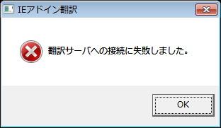 翻訳サーバへの接続に失敗しました。