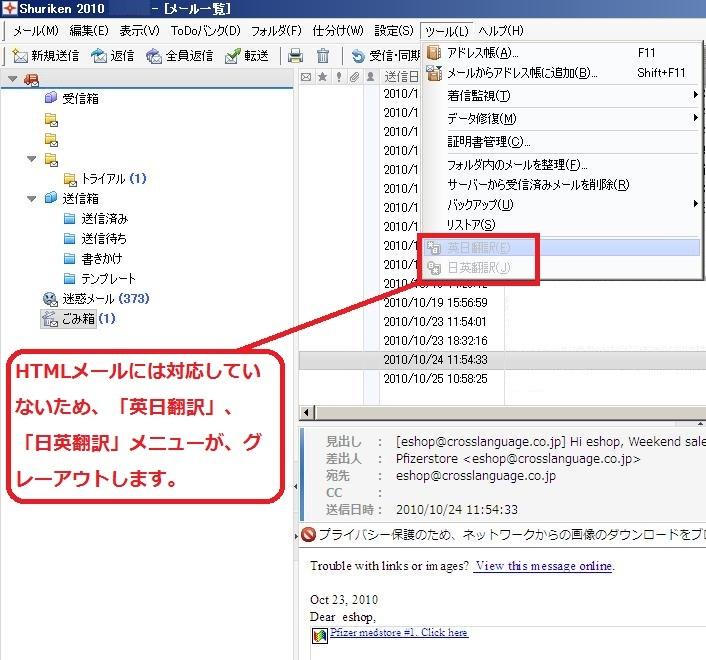 ShurikenメールアドインはHTMLメール未対応